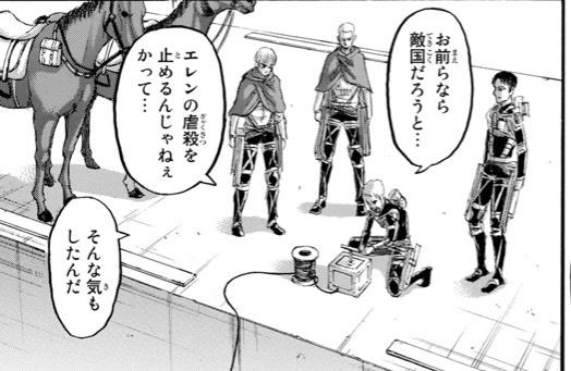 アルミン・コニーとの闘い(32巻ネタバレ)