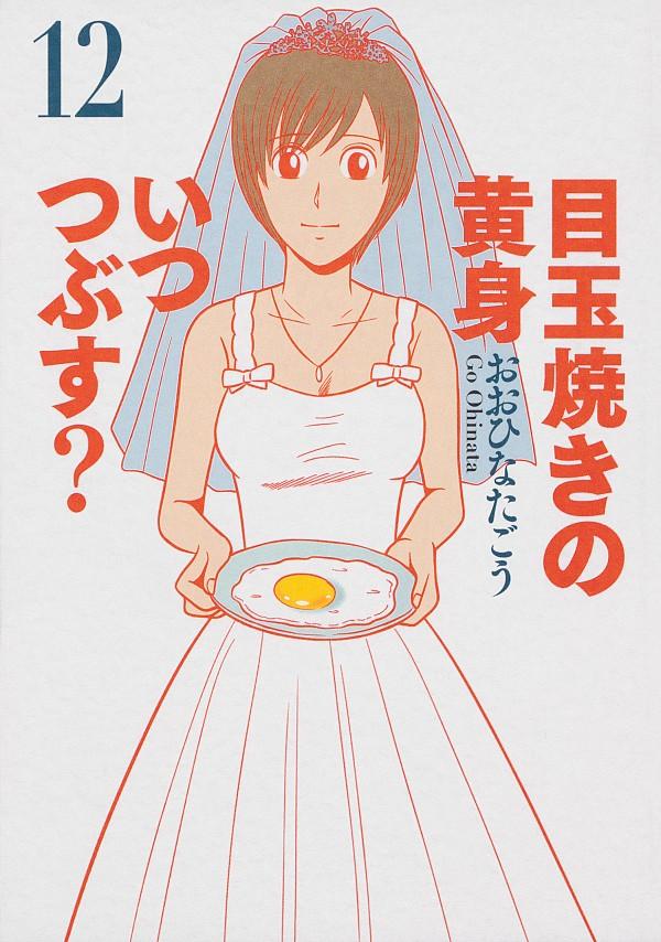 卵の黄身 いつつぶす?