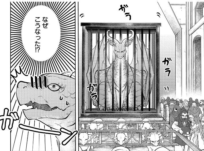 「ドラゴン、家を買う」あらすじ(序盤ネタバレ)
