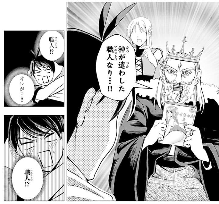 「はぐれ勇者の異世界バイブル」あらすじ(序盤ネタバレ)