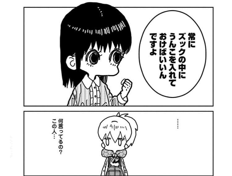りとる・けいおす【面白い打ち切り漫画】