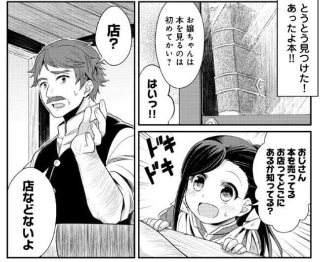 「本好きの下剋上」あらすじ(序盤ネタバレあり)