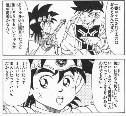 勇者ダイの純粋なる名言ランキングベスト10【ダイの大冒険】