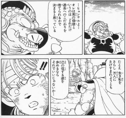 獣王クロコダインの漢気ある名言ランキングベスト10【ダイの大冒険】